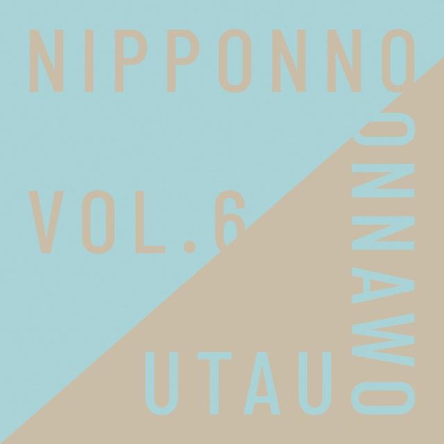 画像: NIPPONNO ONNAWO UTAU Vol.6 / NakamuraEmi