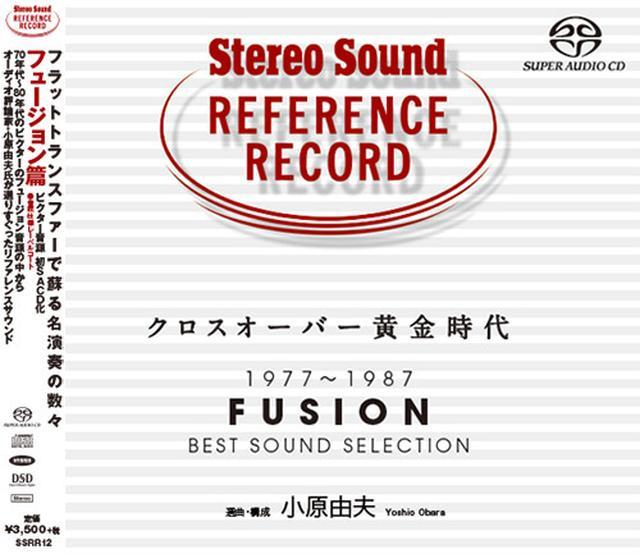 画像: クロスオーバー黄金時代 1977~1987 FUSION (SACD/CD) SSRR-12 ※予約商品・3月14日より順次発送予定