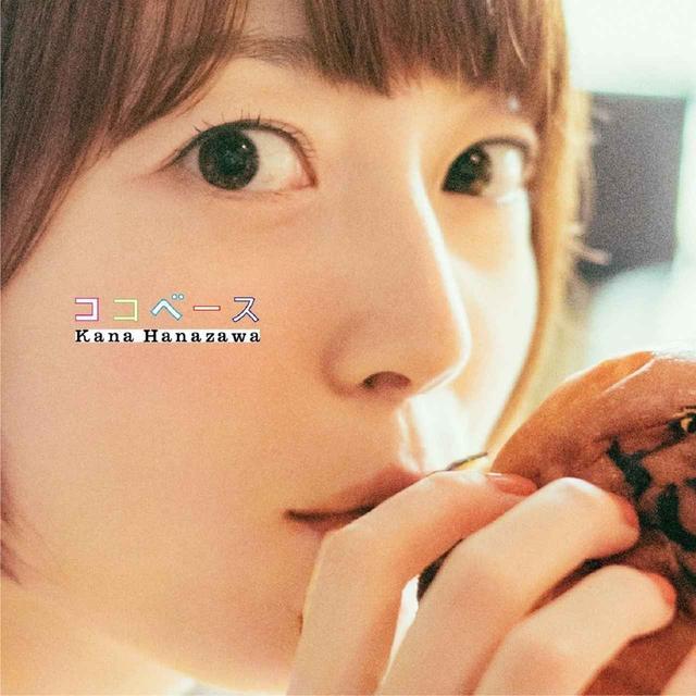 画像: ココベース / 花澤 香菜