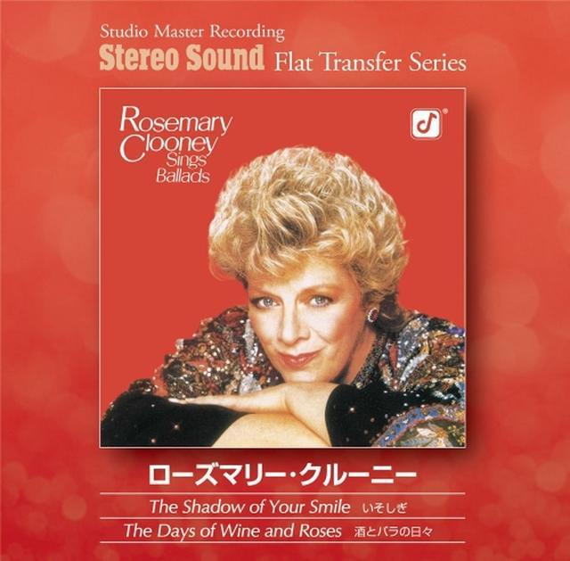 画像: ローズマリー・クルーニー「The Shadow of Your Smile」「The Days of Wine and Roses」マスターCD-R SSCDR-007 当シリーズ初のジャズシンガー「ローズマリー・クルーニー」である。「ロージー」の愛称で親しまれた彼女は1928年のケンターキー州生まれ。17才でポピュラー歌手としてデビュー以来、高い人気を博し、1951年の「Come On-a My House=家においでよ」ではミリオンセラーの大ヒット。だが不幸にも体調を損ない1964年の来日公演時には発声困難となって、以来6年間もの入院闘病生活を強いられた。 しかし1975年には見事に復活をなしたが、そのときはすでにポピュラー歌手ではなく、見事な歌唱力に熟年の魅力をたっぷり添えての、素晴らしいジャズシンガーになっていた。そして1977年からは「コンコード・レコード」に籍を置き、数々のヒット盤を生み出したのはご存じの通り。中でもバラードは得意中の得意であるとともに、ロージーの甘い含み声や、官能的な美声を存分に堪能させるものとして、多くのファンを魅了した。 そんな数々の名バラードを収めた1985年録音の「Rosemary Clooney/Sings Ballads」 は、現在でも名盤の呼び声が高い一枚である。このディスクではその中から最も広く親しまれている曲として「THE SHADOW OF YOUR SMILE=いそしぎ」と、「THE DAYS OF WINE AND ROSES=酒とバラの日々」 の2曲を収めた。 このアルバムが録音された1985年は、すでにデジタル時代だが、レコーディングはサンフランシスコのスタジオに於けるアナログ録音だ。したがってこの盤は、アメリカにおいて、そのオリジナルマスターテープから直接44.1kHz/24bitのデジタル信号に変換し、このファイルを東京・青山にあるユニバーサル ミュージックスタジオが受けとり、スタジオエンジニアがそのまま1枚ずつ手作業でCD-R盤に仕上げたものだ