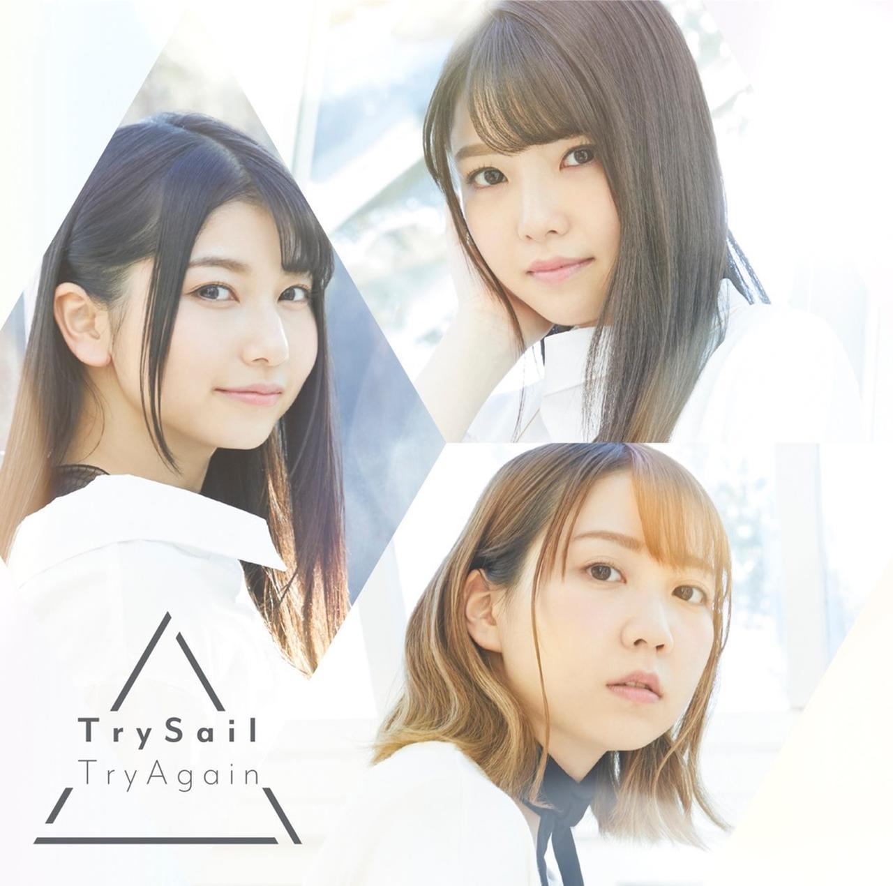 画像: TryAgain/TrySail