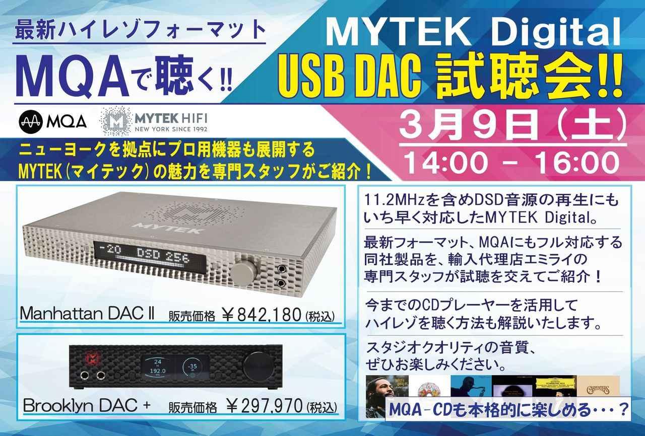 画像: 【イベント情報】のだや宇都宮店様にて「MYTEK Digital MQA対応DAC 試聴会!」を開催いたします – Mytek Digital Japan