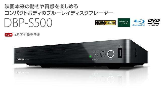 画像: DBP-S500/TOP|レグザブルーレイ/レグザタイムシフトマシン|REGZA : 東芝