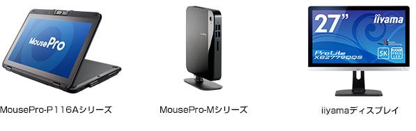 画像: 教育の情報化推進フォーラム 出展のご案内 MousePro (マウスプロ) マウスコンピューターの法人パソコン
