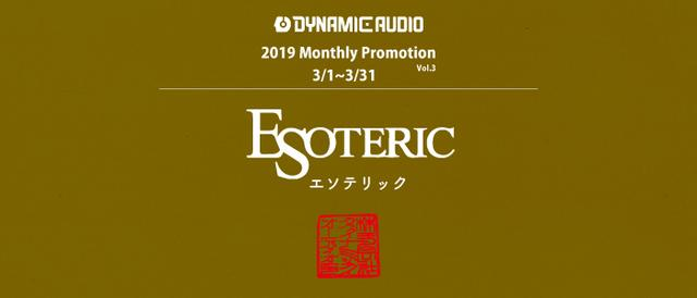 画像: Dynamicaudio Spring Festival 2019