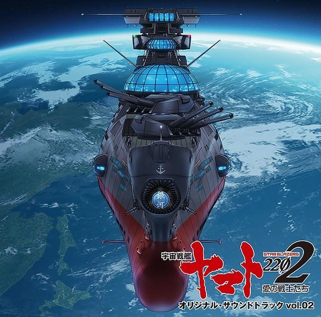 画像: 『宇宙戦艦ヤマト2202 愛の戦士たち』オリジナル・サウンドトラック vol.02/宮川彬良