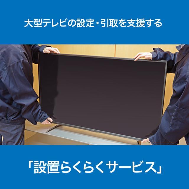 画像: 大型テレビの設定・引取を支援する「設置らくらくサービス」
