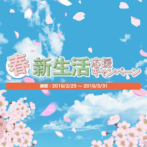 画像: 新生活応援キャンペーンセール 液晶テレビ最大50%OFF