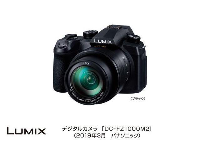 画像: デジタルカメラ「LUMIX」DC-FZ1000M2 発売 | プレスリリース | Panasonic Newsroom Japan
