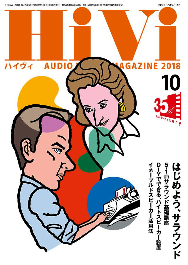 画像: HiVi 2018年10月号