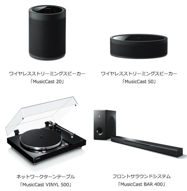 画像: 今回のイベントでは、ヤマハMusicCast対応機器のサウンドを実際に体験できる。上はその主なモデルたち