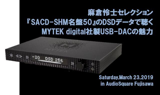 画像: 【イベント情報】ノジマオーディオスクエア藤沢店様にて「麻倉怜士セレクション『SACD-SHM名盤50』のDSDデータで聴く MYTEK Digital社製USB-DACの魅力」を開催いたします – Mytek Digital Japan