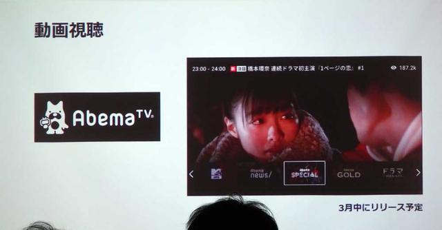 画像: 動画再生では「AbemaTV」に対応