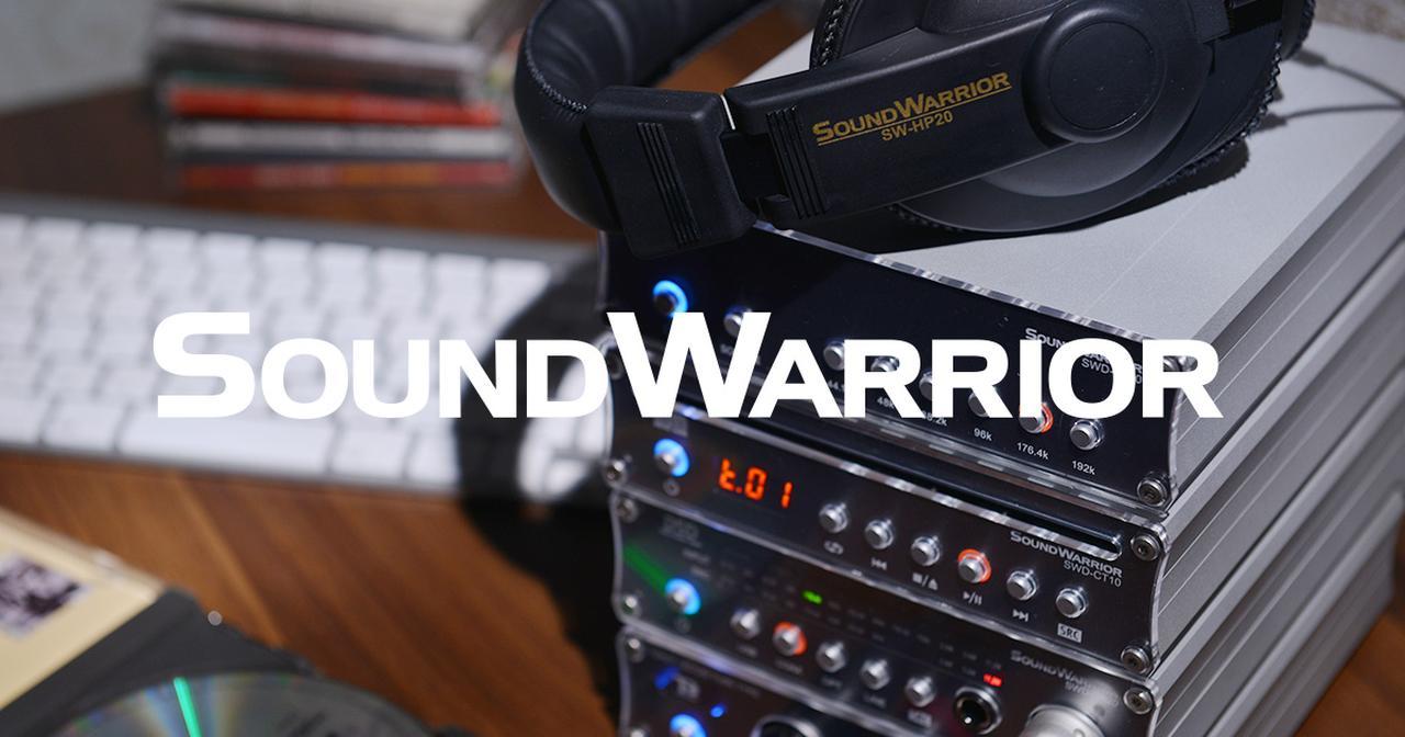 画像: サウンドウォーリア製品ブランドサイト SoundWarrior.JP 城下工業株式会社