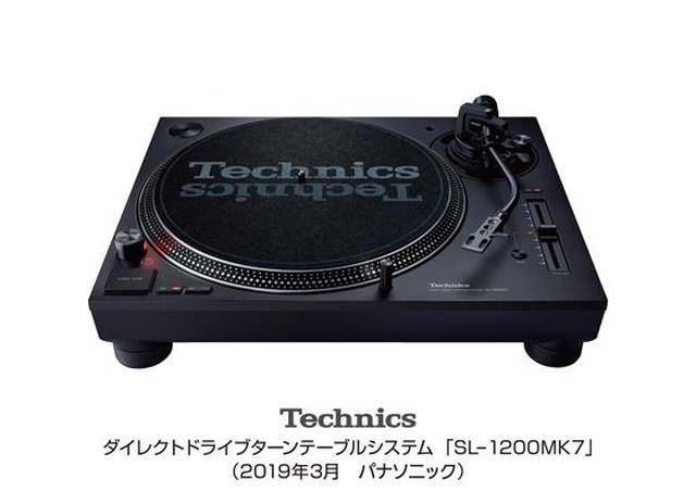 画像: テクニクス ダイレクトドライブターンテーブルシステム SL-1200MK7を発売 | プレスリリース | Panasonic Newsroom Japan