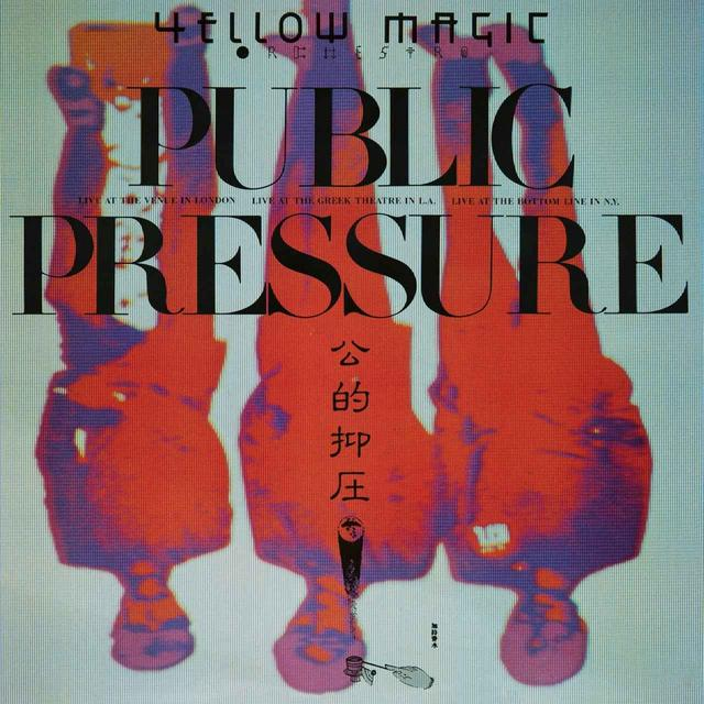 画像: パブリック・プレッシャー(2019 Bob Ludwig Remastering)/YELLOW MAGIC ORCHESTRA