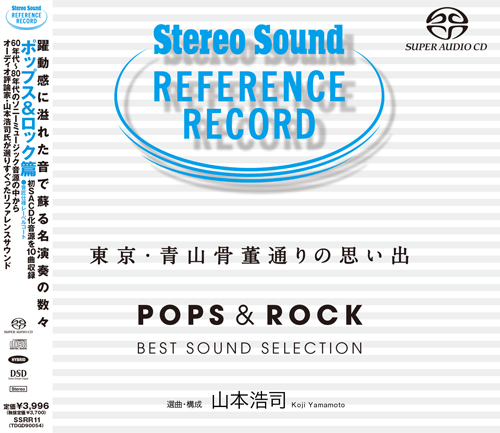 Images : 3番目の画像 - プログラム(1) - Stereo Sound ONLINE