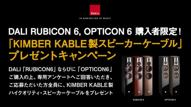 画像: DALI|DALI RUBICON6, OPTICON 6 購入者限定!「KIMBER KABLE製スピーカーケーブル」プレゼントキャンペーン