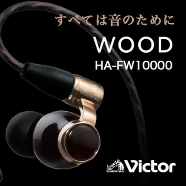 画像: HA-FW10000 | Victor
