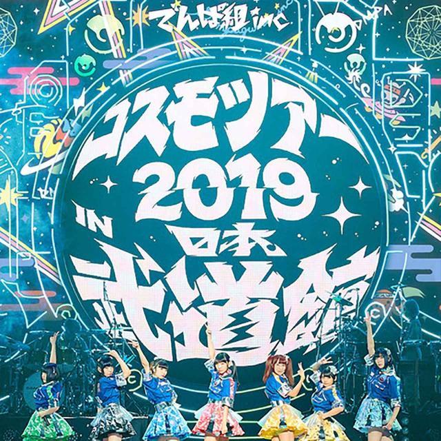 画像: コスモツアー 2019 in 日本武道館 夢眠ねむ卒業公演 ~新たなる旅立ち~ / でんぱ組.inc