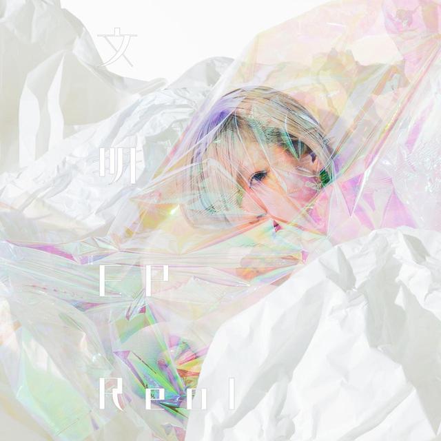 画像: 文明EP / Reol