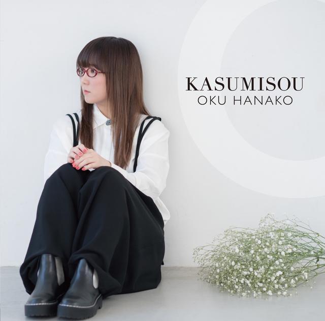 画像: KASUMISOU / 奥 華子