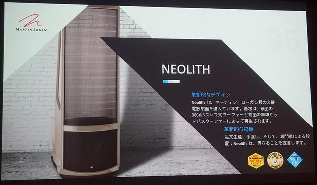 画像: マーティン・ローガンのトップエンドモデル「Neolith」