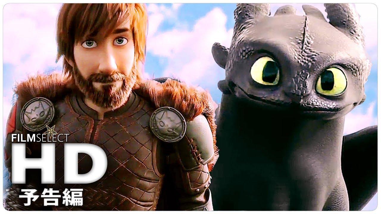 画像: 『ヒックとドラゴン3』予告編 (2019年) www.youtube.com