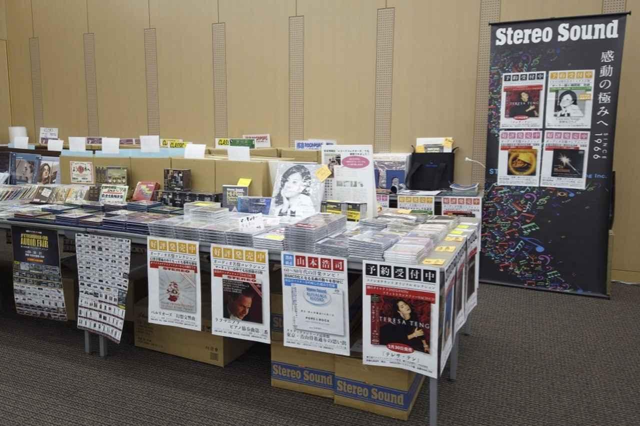 画像: ステレオサウンドのソフトがずらり勢ぞろいするMルーム。写真は本日、セッティングを終えたところ www.stereosound-store.jp