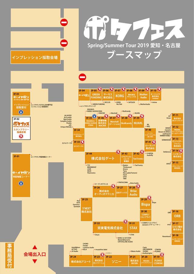 画像1: e☆イヤホン主催の「ポタフェス2019名古屋」、いよいよ3/31に開催。約90ブランドの注目製品が集結するポータブルオーディオの祭典!