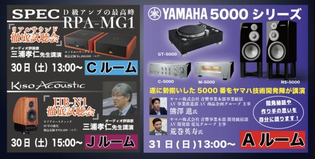 画像: 今回の目玉となるイベント3つ。ステレオサウンド 執筆陣の三浦孝仁先生も登場します www.maxaudio.co.jp