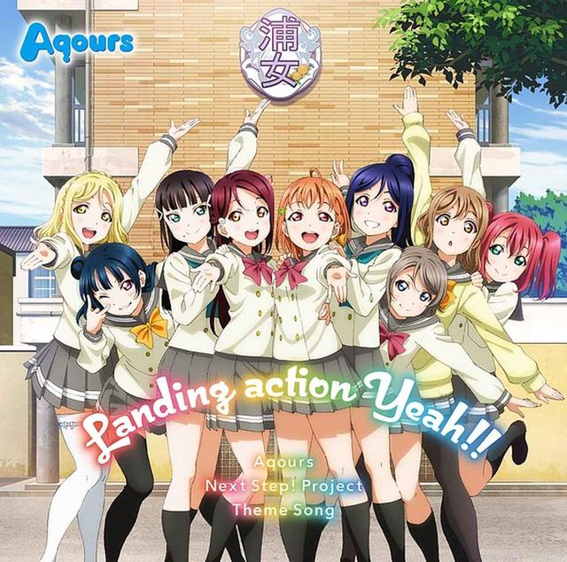 画像: Landing action Yeah!! [High-Resolution]/Aqours