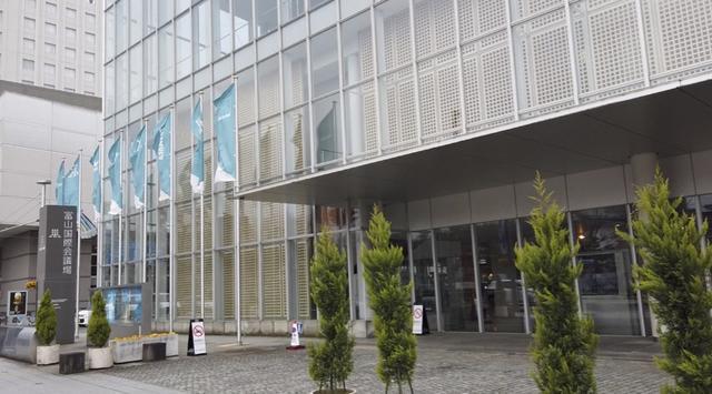 画像: 会場となった富山国際会議場。富山城そばにそびえるモダンな建物だ www.ticc.co.jp
