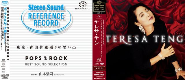 画像: 当日視聴したSACD。左は山本さんが選曲・構成を担当してくれた『東京・青山骨董通りの思い出』で、右は『テレサ・テン』のベスト盤。どちらもステレオサウンドストアで好評発売中(下のリンクからぜひ!)