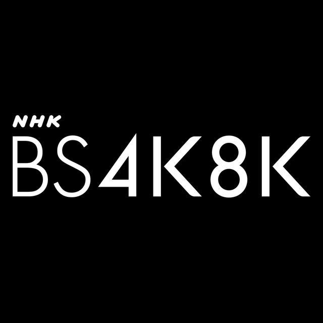画像: 番組表|NHK BS4K・BS8K|NHK