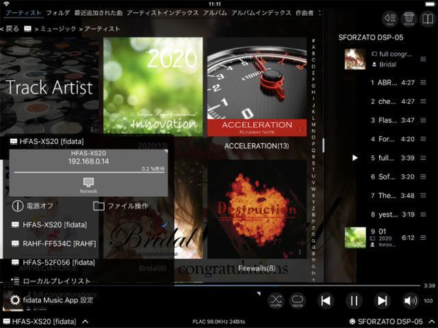 画像: iOSでの操作画面のイメージ