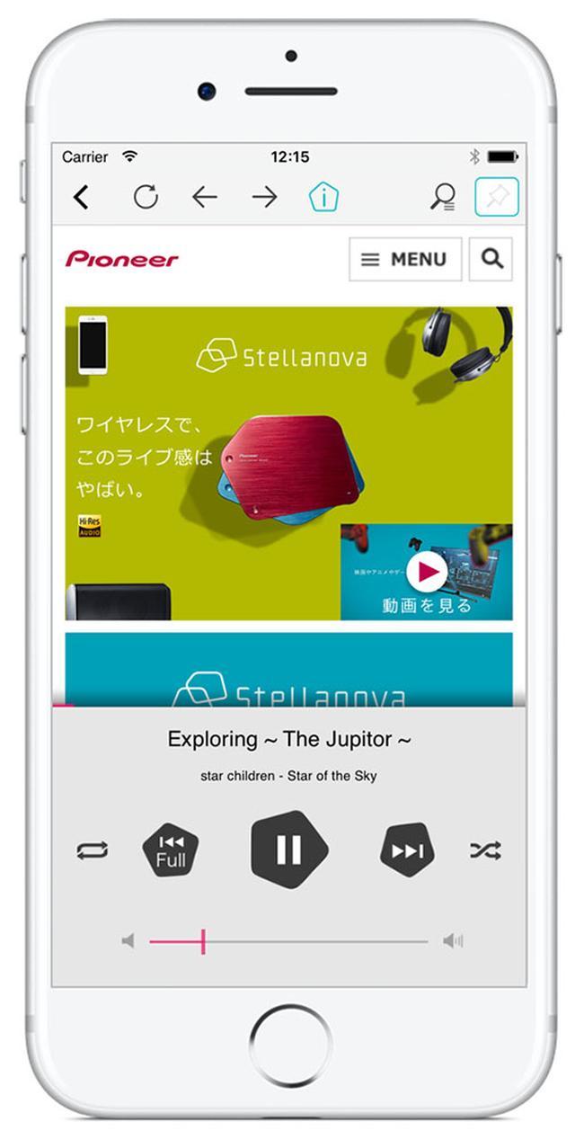 画像: パイオニアが、iPhone/iPad/iPod touch専用音楽アプリケーション 「Wireless Hi-Res Player 〜Stellanova〜」をアップデート。低音増強機能「BEAT BLASTER」を追加