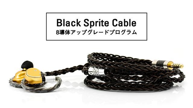 画像: 【FAudio】Major純正ケーブル「Black Sprite Cable」向け、有償アップグレード受付開始のお知らせ