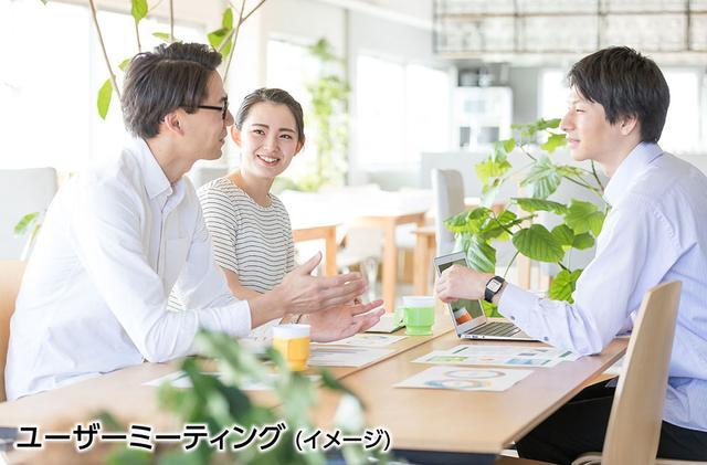 画像: ユーザーミーティングのイメージ
