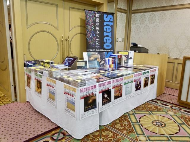画像: 会場となる京王プラザホテル八王子 4階会場には、ステレオサウンド制作ソフトがずらり勢ぞろいする(写真は2018年の模様)