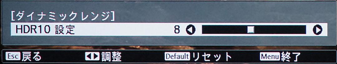 画像: ↑「ダイナミックレンジ」−「HDR10設定」は、1〜16までの幅で調整できる。初期値の8は、最高輝度が500nitの想定になる
