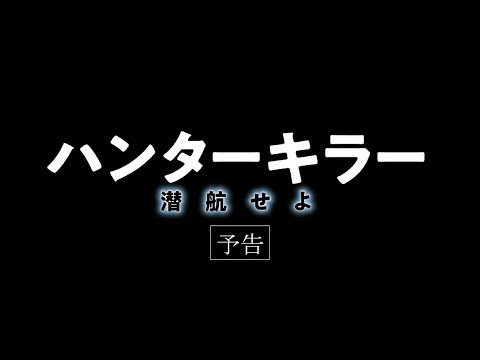 画像: 【公式】『ハンターキラー 潜航せよ』4.12(金)公開/予告編 www.youtube.com