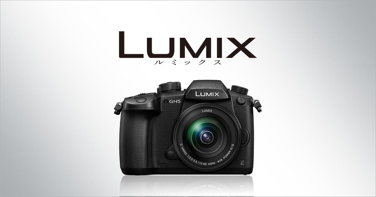 画像: Gシリーズ 一眼カメラ    デジタルカメラ LUMIX(ルミックス)   Panasonic