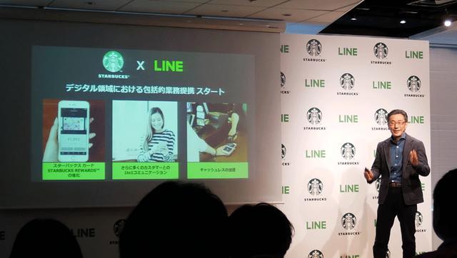 画像2: スターバックスとLINEが提携。全店舗でのLINE Payによるキャッシュレス決済を導入。パーソナルにカスタマイズしたお知らせで、ブランドとユーザーのデジタルコミュニケーションの強化を目指す