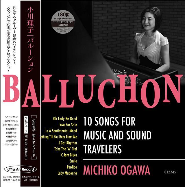 画像: LP『Balluchon/小川理子』¥7,000(税込)
