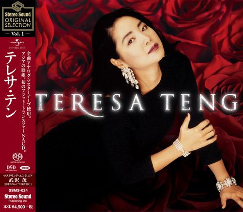 画像: 3月30日に発売されたテレサ・テンのSACD(ハイブリッド盤)。そのナチュラルな歌声を最高のオーディオシステムでお楽しみください。 www.stereosound-store.jp