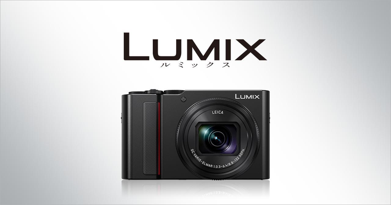 画像: コンパクトカメラ   デジタルカメラ LUMIX(ルミックス)   Panasonic