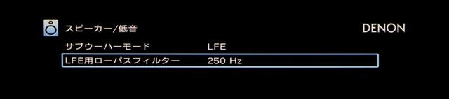 画像: ▲「スピーカー」設定で確認したいのが「スピーカー/低音」内にある「LFE用ローパスフィルター」という項目。LFEの再生帯域を指定するものだが、整った環境であれば、最大限幅を取る「250Hz」が推奨とのこと