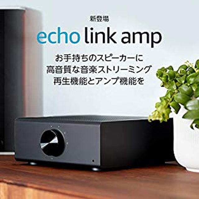 画像: Amazon | Echo Link Amp 音楽ストリーミング再生機能とアンプ機能を