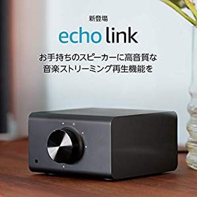 画像: Amazon | Echo Link - 音楽ストリーミングをお手持ちのステレオシステムに